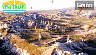 Опознай Турция! Екскурзия до Eскишехир, Кападокия, Коня, Бурса и Истанбул с 5 нощувки със закуски, плюс 3 вечери и транспорт
