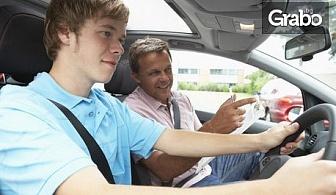 Опреснителен шофьорски курс за категория В - с 10 или 20 часа кормуване