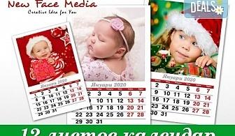 Оригинален подарък за Вашите близки! Вземете красив 12-листов календар за 2020 г. с 12 Ваши снимки от New Face Media