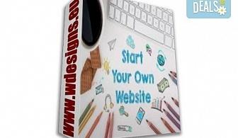 """Осъществете идеите си! Пакет """"Старт"""" - изработка на уеб сайт до 8 страници, хостинг план и домейн от Web Designs Ltd"""