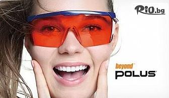 За ослепителна усмивка! Професионално избелване на зъби с LED лампа робот Beyond Polus, от Дентална клиника Персенк