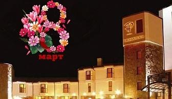 Осми март в планината! 1 или 2 нощувки на човек със закуски, вечери, едната празнична + релакс пакет в хотел Троян Плаза