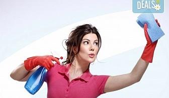 Основно почистване и санитаризиране на дом или офис до 100 кв.м. от Професионално почистване Ferery Style!
