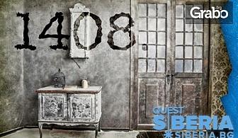 """Отборна игра в стая на ужасите """"1408""""по едноименната кратка история на Стивън Кинг"""
