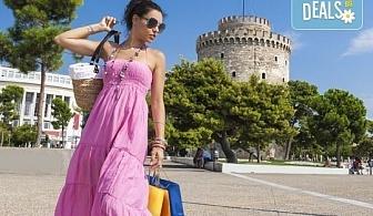 Отдайте се на шопинг в Солун, Гърция, за 1 ден - транспорт и екскурзовод от Комфорт Травел!