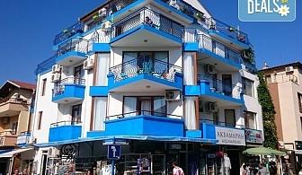 Открийте летния сезон с почивка през май или юни! Нощувка в хотел Аквамарин 3* в Созопол, безплатно за деца до 5.99г.