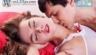 Открийте тайната на хармоничните отношения! Онлайн курс по сексология и онлайн бизнес курс от www.onlexpa.com
