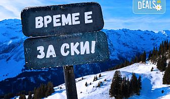 Откриваме ски сезона в Банско! Еднодневен наем на ски или сноуборд оборудване за възрастен или дете и безплатен трансфер до лифта, от Ски училище Rize!