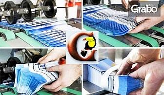 Отпечатване на 2000 пълноцветни двустранни флаера във формат по избор, плюс бонус - изработване на дизайн
