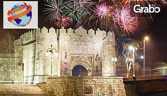 Отпразнувай Нова година в Ниш! Еднодневна екскурзия с празнична вечеря и нощен преход