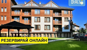 Отпразнувайте идването на Новата 2018 година в Апартхотел Адеона Ски & СПА 3*, Банско: 4 нощувки със закуски, ползване на СПА, ски гардероб и трансфер до лифта