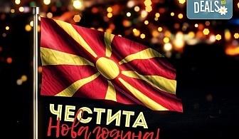 Отпразнувайте идването на Новата 2020 година в Охрид! 3 нощувки със закуски и вечери в Hotel Belvedere 4*, транспорт, Новогодишна вечеря, разходка в Скопие, Струга и Битоля