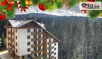 Отпразнувайте Коледа с половинката в Пампорово! Нощувка със закуска или закуска и вечеря за двама, от Апартаменти Невада