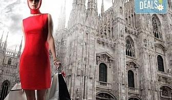 Отпразнувайте 8-ми март в Милано! 2 нощувки със закуски в хотел 3*, самолетен билет, летищни такси, трансфери и богата програма