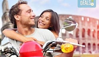 Отпразнувайте мечтания Свети Валентин в Рим! 3 нощувки със закуски в хотел 2*, самолетен билет, летищни такси, трансфери, застраховка и водач
