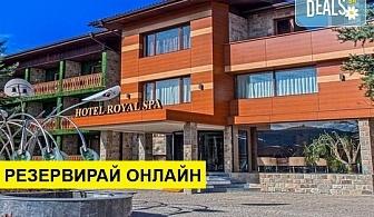 Отпразнувайте Нова година в хотел Роял СПА 4* във Велинград: 3 или 4 нощувки със закуски, вечери, празнична вечеря с програма и ползване на СПА