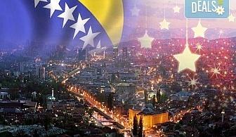 Отпразнувайте Нова година в Сараево, Босна и Херцеговина! 3 нощувки със закуски, 1 стандартна и 1 празнична вечеря в Hollywood 4*, транспорт, посещение на Вишеград и Каменград, от София Тур!