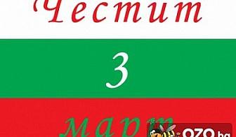 """Да отпразнуваме заедно Националния празник на България или Деня на Жената в Банско с пакет по избор на 50% отстъпка от Хотел """"Аспен Ризорт, Голф, Ски & Спа"""""""