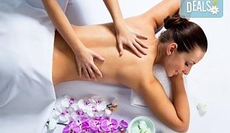 Отпуснете цялото си тяло с 60-минутен класически или лечебен масаж с етерични масла от рехабилитатор в козметичен център DR.LAURANNE!