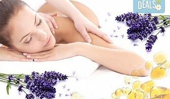 Отпуснете се със 75-минутна антистрес терапия на цяло тяло с масло от лавандула в Център за здраве и красота Мотив!