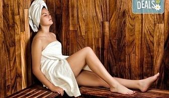 Отпуснете се със 150-минутно СПА изкушение - сауна, захарен пилинг, арома масаж и японски масаж на лице от Лаура стайл!