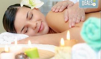Отпуснете се с релаксиращ масаж на цяло тяло и масаж на ходила и длани в център Beauty and Relax!