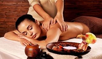 Отпуснете сетивата! 50 минутен масаж на цяло тяло в Студио за красота Мелима, кв.Гео Милев!