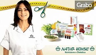 Отслабване с натурална хранителна добавка, 2 диетологични консултации и хранителен режим