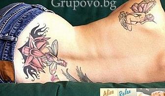 Отстраняване на татуировки дори и цветни с последно поколение лазерен апарат само за 7 лв. от релакс студио Ализа Бюти