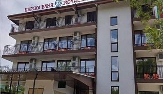 ПАКЕТ ЦАРСКО ЗДРАВЕ в хотел Царска Баня - с.Баня до Карлово, със закуска,обяд и вечеря, 3 процедури на ден и ползване на топъл минерален басейн / 01.05.2019 - 20.12.2019