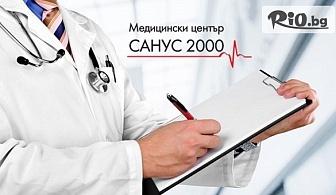 Пакет лабораторни изследвания (пълна кръвна картина, кръвна захар, креатинин, холестерол, триглицериди, чернодробни ензими и пикочна киселина), от Медицински център Санус 2000