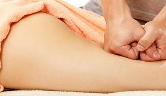 Пакет от 10 процедури за антицелулитен масаж на зона по избор, студио за красота Face, София!