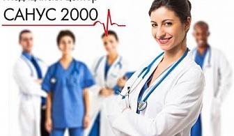 Пакет профилактични прегледи: кардиолог, офталмолог и 2 ехографии по избор от Медицински център Санус 2000