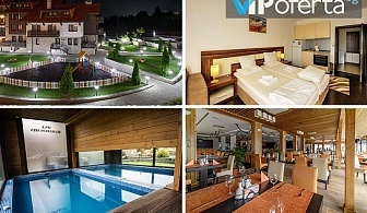 Пакет в студио без или със закуска, или със закуска и вечеря + СПА в Хотел Балканско Бижу, Разлог