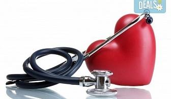 """Пакет """"Здраво сърце"""" - преглед, консултация, ЕКГ при кардиолог, изследвания - биохимия, холестерол и още + анализ на изследванията,терапия и препоръки в ДКЦ Alexandra Health!"""