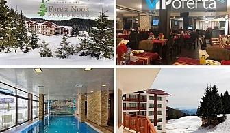 Пакети за двама със закуски и вечери + басейн и СПА, транспорт и ски гардероб в К-с Forest Nook, Пампорово