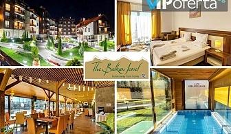 Пакети за двама със закуски или със закуски и вечери + СПА в Хотел Балканско Бижу, Разлог