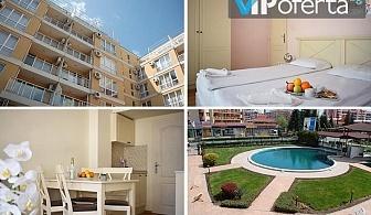 Пакети за настаняване в студио или апартамент с една и две спални + ползване на басейн в Апарт Комплекс Флорес Парк, Слънчев бряг