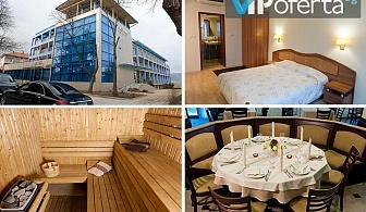 Пакети с три, четири и пет нощувки със закуски и вечери + СПА процедура и ползване Релакс център в хотел Астрея***