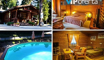 Пакети за трима или четирима във вила във вилно селище Ягода + ползване на външен басейн, Боровец