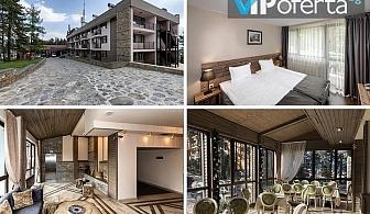 Пакети със закуска + ползване на басейн, сауна и солна стая в Балнео хотел Панорама, Велинград
