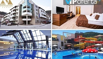 Пакети със закуска и ползване на басейни и СПА в Спа Хотел Персенк*****, Девин