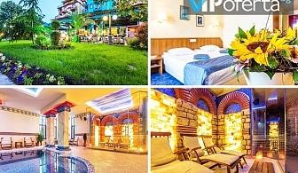 Пакети със закуски и вечери и СПА процедури по избор в Хотел St. George, Поморие