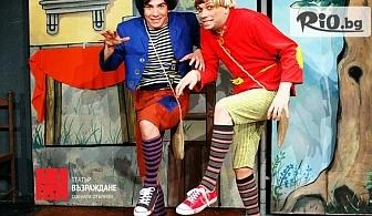 Пакостите на Макс и Мориц оживяват на 4 Ноември от 11:00 или 12:30 часа на сцената на Театър Възраждане
