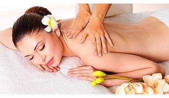 Пълен релакс с класически масаж на цяло тяло (60мин) от Масажно Студио Paris + специални цени за 3, 5, 7 или 10 броя масажа в пакет