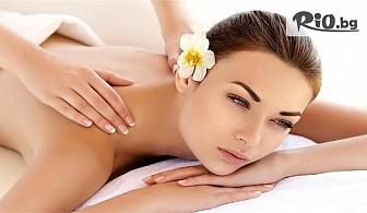 Пълен релакс! Класически масаж на гръб за жени със захарен скраб, от Салон за красота Cuatro