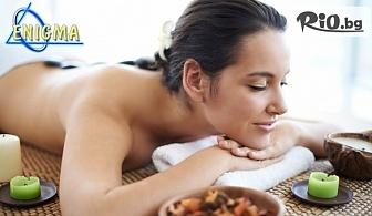 Пълен релакс! 60-минутен масаж ломи-ломи на цяло тяло за единение на духа, тялото и душата, от Центрове Енигма