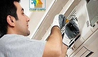 """Пълна профилактика на климатик от """"Солар Клима"""" ЕООД"""
