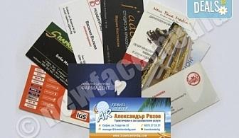 1000 пълноцветни двустранни лукс визитки! Висококачествен печат върху 340 г картон от New Face Media