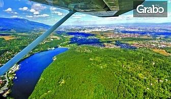 Панорамен полет със самолет над Панчаревското езеро за до трима